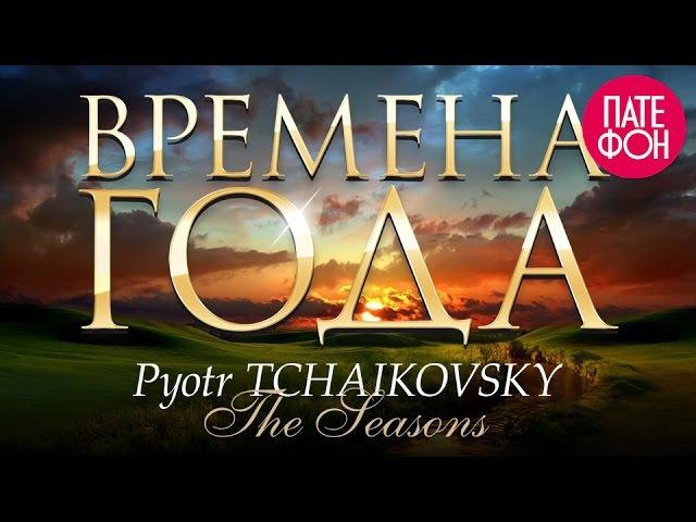 TCHAIKOVSKY - The SEASONS, Op.37b