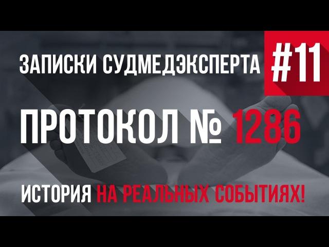 Записки Судмедэксперта 11 Протокол Вскрытия 1286 (Страшная История на Реальных С ...