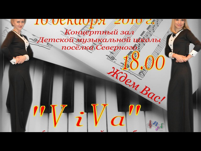 Концерт фортепианного ансамбля ViVa Виктория Хольная, Валентина Комиссарова
