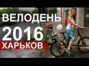 №44 ВЛОГ Харьков Велодень ураган барахолка в СПАЛАХЕ