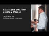 Как убедить заказчика словом и логикой | Андрей Логвин | Prosmotr