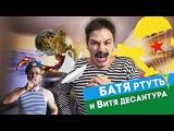 БАТЯ РТУТЬ и Витя Десантура by Oreshek