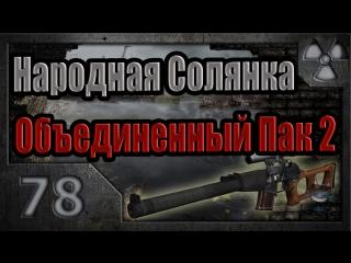 Народная Солянка + Объединенный Пак 2 / НС+ОП2 # 078. Капкан для Зверя.