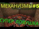Механизмы5Супер ловушка в Minecraft PE 0.13.1/0.13.0
