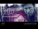 25/17 09. Думай сам (Русский подорожник 2014) (rapshtab)