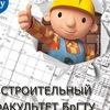 Строительный факультет БрГТУ