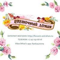 Астрахань доставка цветов недорого