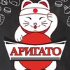 АРИГАТО - суши | роллы | доставка по Улан-Удэ