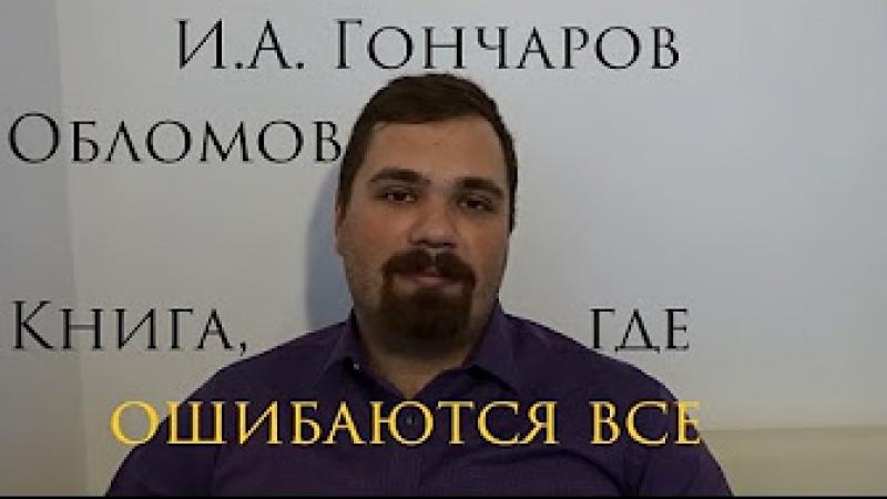 И А Гончаров Обломов Опыт и ошибки Итоговое сочинение