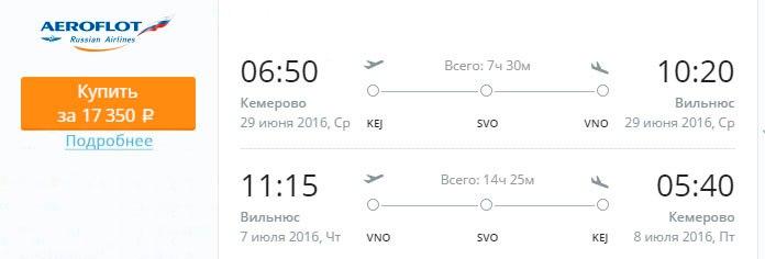 Дешевые билеты в Прибалтику. Дешевые билеты в Вильнюс.