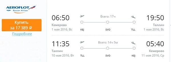 Дешевые авиабилеты в Прибалтику из Кемерово. Дешевые билеты в Таллин. Дешевые билеты в Москву из Кемерово.