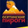 Осетинские пироги Нижний Новгород