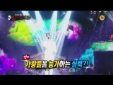 160814 King of Masked Singer Ep.72 2Round Preview