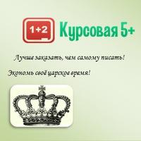 Курсовая ВКонтакте Курсовая 5