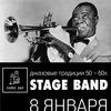 Stage Band: джазовые традиции 50-60х