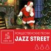 Рождественские песни от Jazz Street