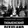 Тюменский DIXIELAND