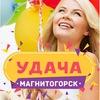 УДАЧА Магнитогорск (Совместные покупки)