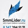 Разработка сайтов в Уфе. Web студия. SmmLider