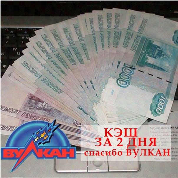 вулкан онлайн на деньги с деньгами