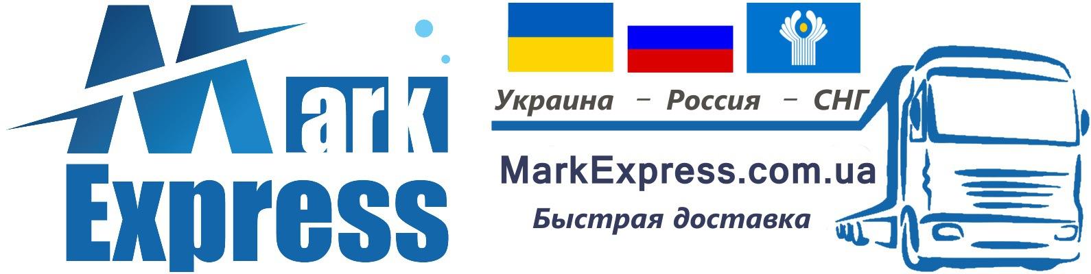 970761899179d Доставка Украина Россия - МаркЭкспресс | ВКонтакте