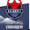 """KACHKOFF"" / ФРАНШИЗА - СПОРТИВНОЕ ПИТАНИЕ"