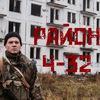 Milsim Russia: Район 4-32