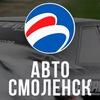 Типичный Смоленск | Авто