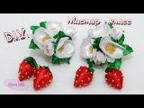 КЛУБНИЧКА с ЦВЕТАМИ из лент.Резиночки для волос Strawberry of ribbons Djuce Julia