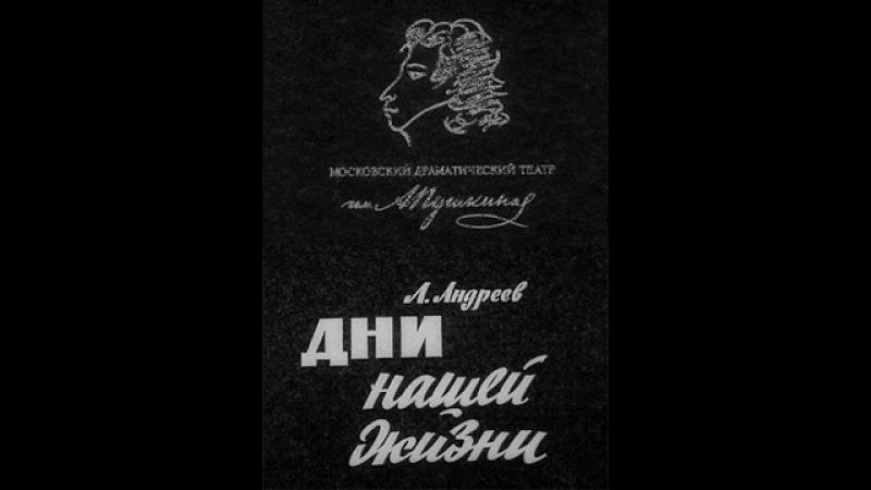 Дни нашей жизни (2-я из 2-х серий) 1971г Фильм-спектакль, драма, исторический.