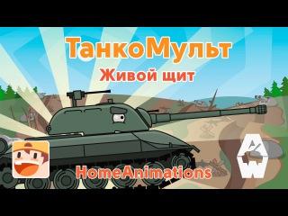 Танкомульт Armored Warfare : 11 Живой щит