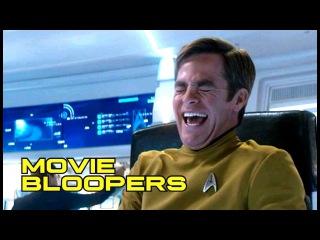 «Стартрек: Бесконечность» (Star Trek Beyond) - Bloopers Gag Reel