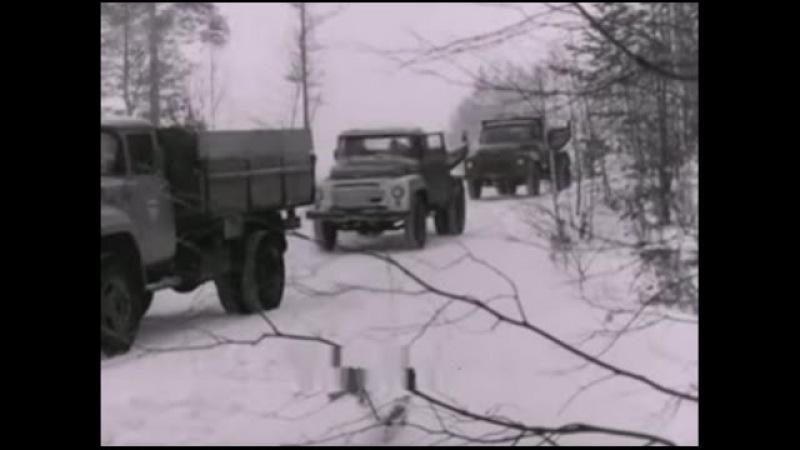 На ледовой переправе 1974