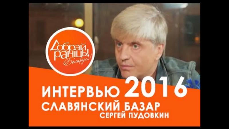 О семье, дружбе и работе интервью с продюсером Сергеем Пудовкиным