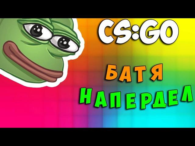 CS GO БАТЯ НАПЕРДЕЛ МОНТАЖ