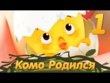 Цыпленок Комо  Добрый Комо  Серия 1 mult-karapuz.com