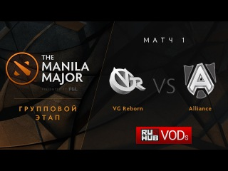 VG.R vs Alliance, Manila Major, Group Stage, Game 1