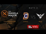 Wings vs DC, Manila Major, Group Stage, Game 2