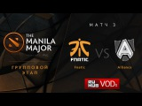 Alliance vs Fnatic , Manila Major, Group Stage, Game 3