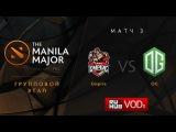 Empire vs OG, Manila Major, Group Stage, Game 3
