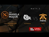 VG.R vs Fnatic, Manila Major, Group Stage, Game 2