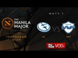 MVP vs EG , Manila Major, Group Stage, Game 1