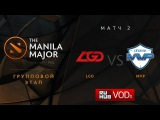 LGD vs MVP.P , Manila Major, Group Stage, Game 2
