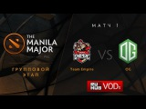 Team Empire vs OG, Manila Major, Group Stage, Game 1