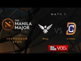 Wings vs DC, Manila Major, Group Stage, Game 1