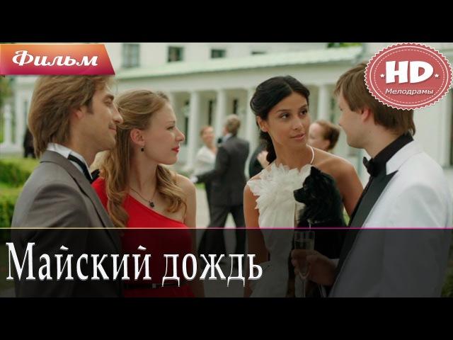 Душевный фильм MAЙCKИЙ ДOЖДЬ Комедийная мелодрама в хорошем качестве HD 720
