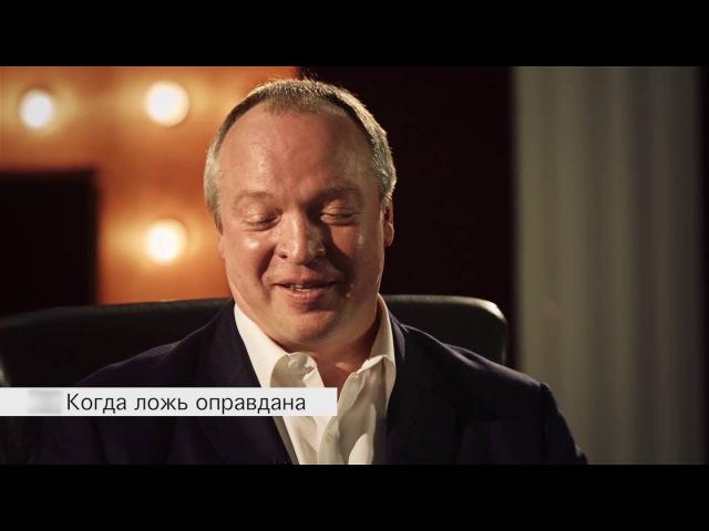 Андрей Скоч - Когда ложь оправдана
