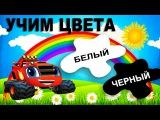✤✓БЕЛЫЙ и ЧЕРНЫЙ!!! Вспыш и чудо машинки Учим цвета со Вспышем #8✤✓ Все серии подряд на русском