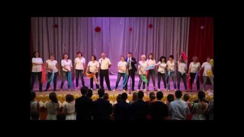 Песня родителей выпускникам 2015