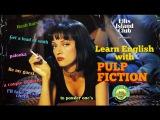 Pulp Fiction - Криминальное Чтиво - Английский по фильмам